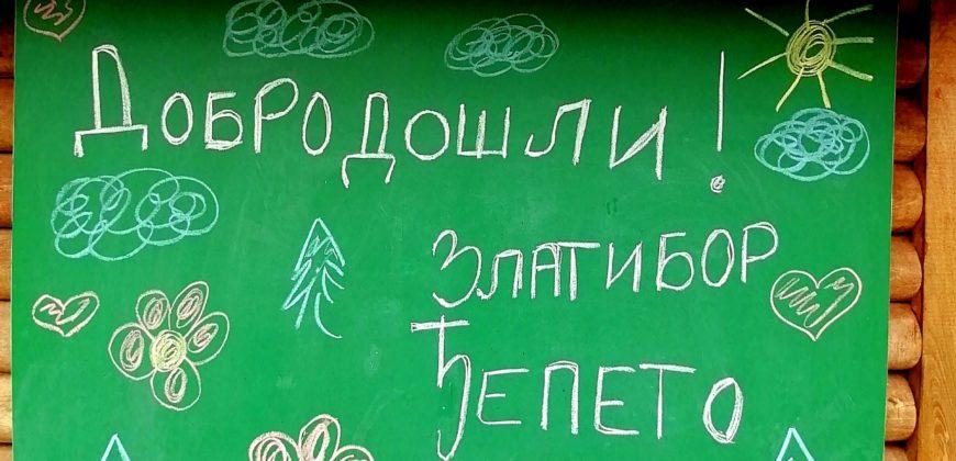 Vikendica Zlatibor Djepeto